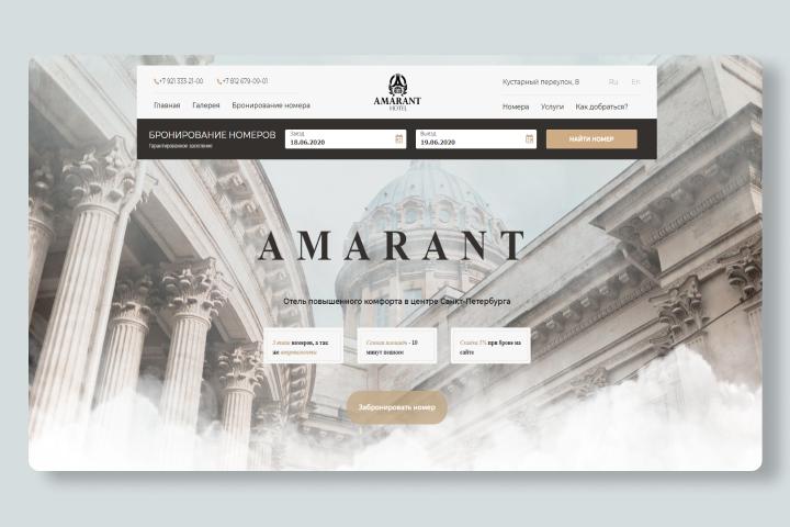AMARANT - отель в СПБ