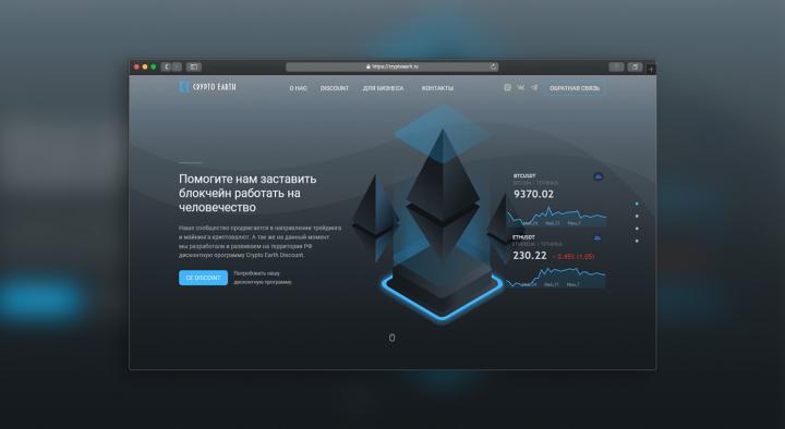 cryptoearth.ru