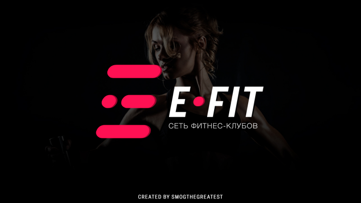Логотип для фитнес-центра E-fit