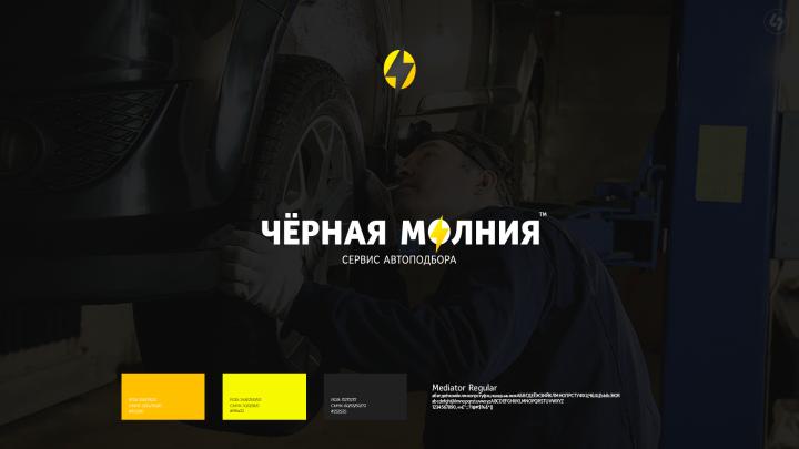 Логотип для автоподбора CarCheck