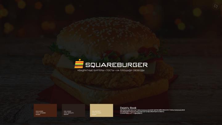 Логотип для гастробара SquareBurger