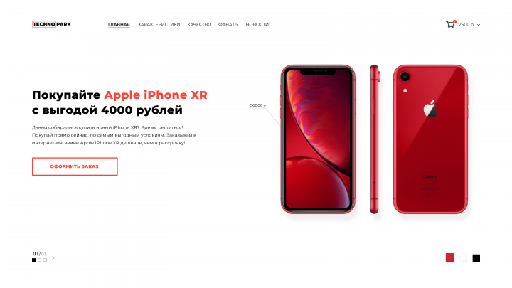 LANDING PAGE FOR APPLE iPHONE X