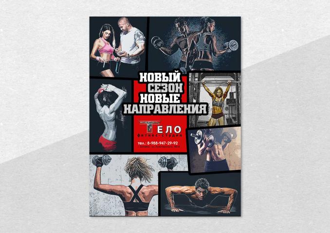 Рекламный макет фитнес-зала