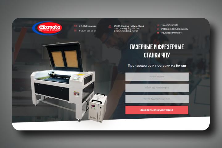 Elixmate - лазерные и фрезерные станки ЧПУ