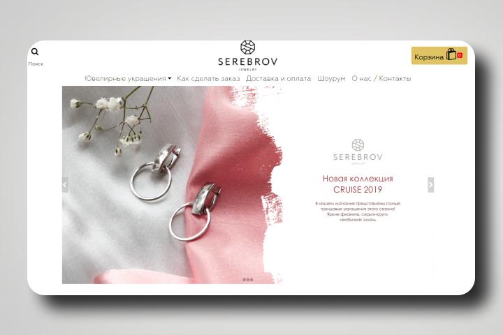 Serebrov - магазин ювелирных украшений