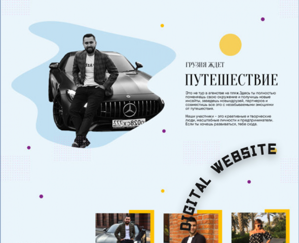 LANDING PAGE FOR TOUR