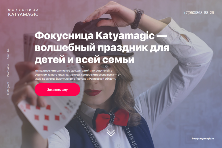Сайт фокусницы Katyamagic