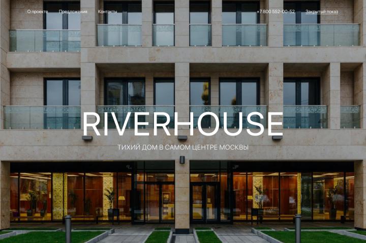 Сайт клубного дома Riverhouse