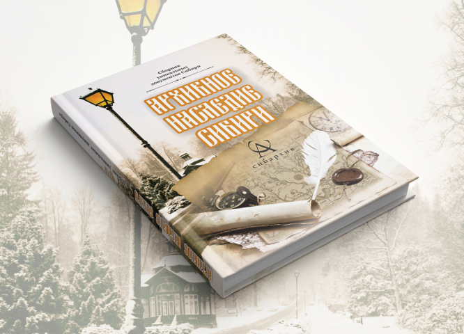 "Верстка книги ""Архивное Наследие Сибири"""