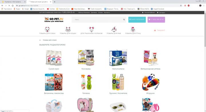 Наполнение магазина зоо товаров