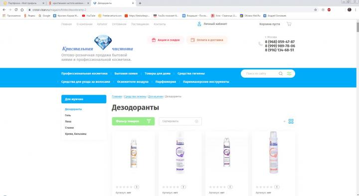 Наполнение магазина бытовой химии товарами