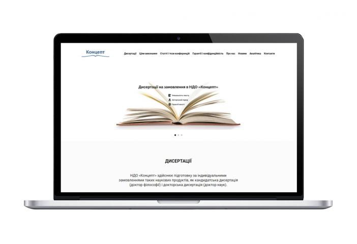 Сайт дисертаций
