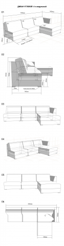 3D чертеж с габаритными размерами дивана