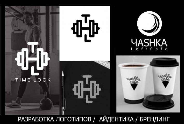 Разработка логотипов / айдентика / брендинг