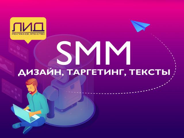 SMM от создания до продвижения