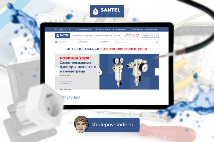 """Разработка сайта """"SANTELMARKET"""""""
