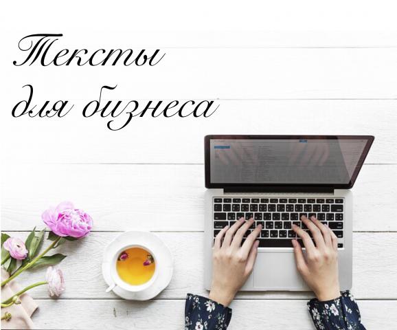 Переводы, редактирование, корректура