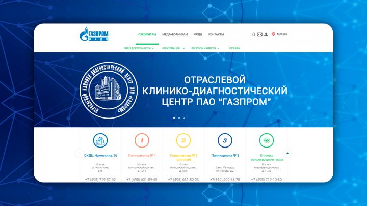 """Портал для диагностического центра """"ГАЗПРОМ"""""""