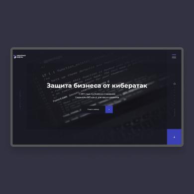 Защитный модуль | Landing Page