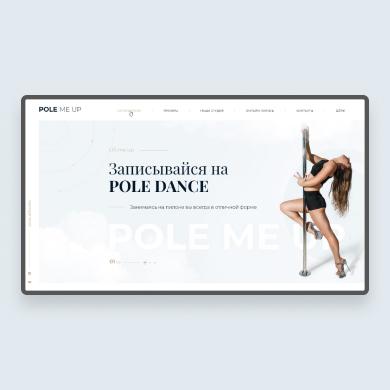 PolemeUp | Landing Page