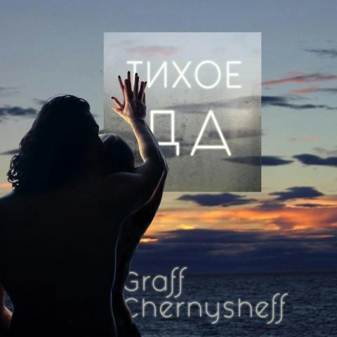 Graff Chernysheff - Тихое Да