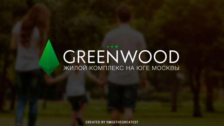 Логотип для ЖК GreenWood