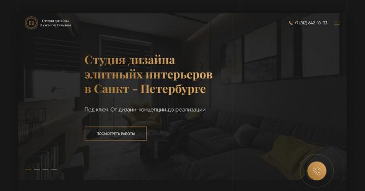 Студия дизайна интерьеров Татьяны Лазурной