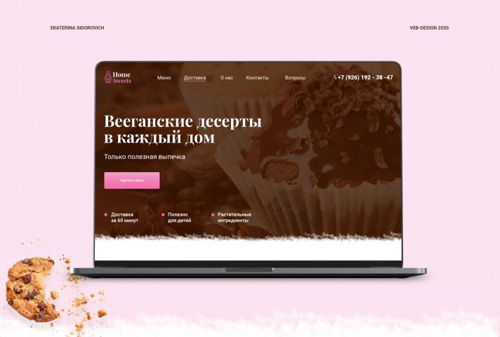 Интернет-магазин Веганских сладостей