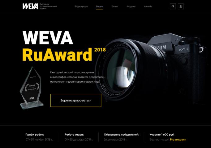 Дизайн сайта для конкурса WEVA RuAward 2018