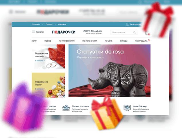 """Интернет-магазин подарков """"Подарочки.ру"""""""