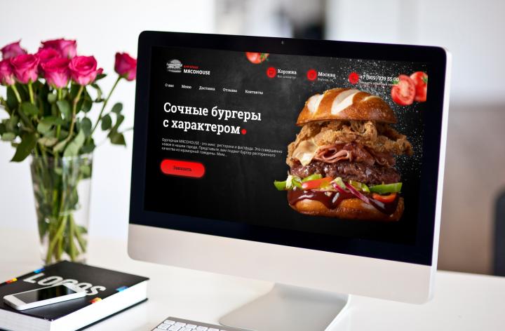 Веб-дизайн для бургерной