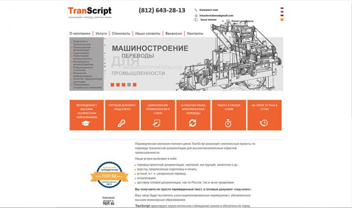 T-script