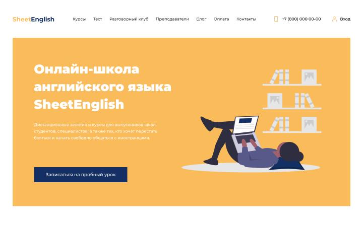 Дизайн онлайн-школы английского языка SheetEnglish