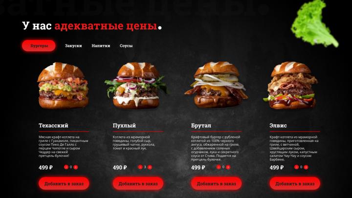 Дизайн для бургерной