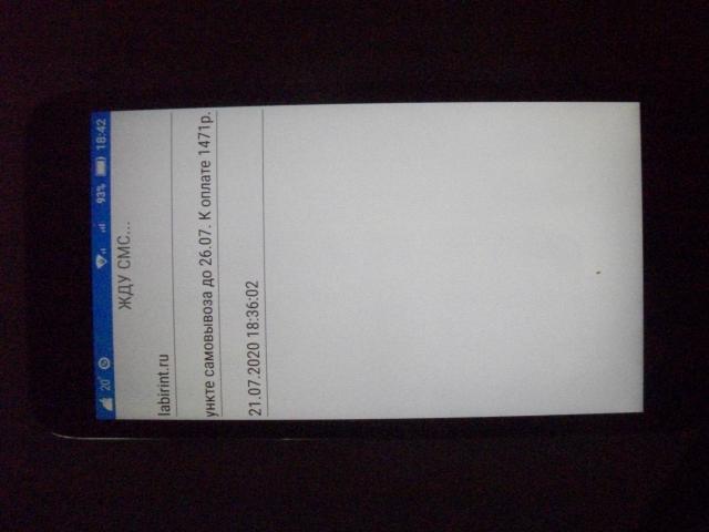 Входящая СМС инициирует звонок со смартфона.