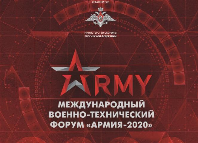 Форум «Армия-2020»: как добраться, программа, дни посещения, цен