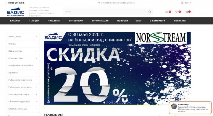 Рыболовный интернет-магазин - продвижение в Яндексе и Google