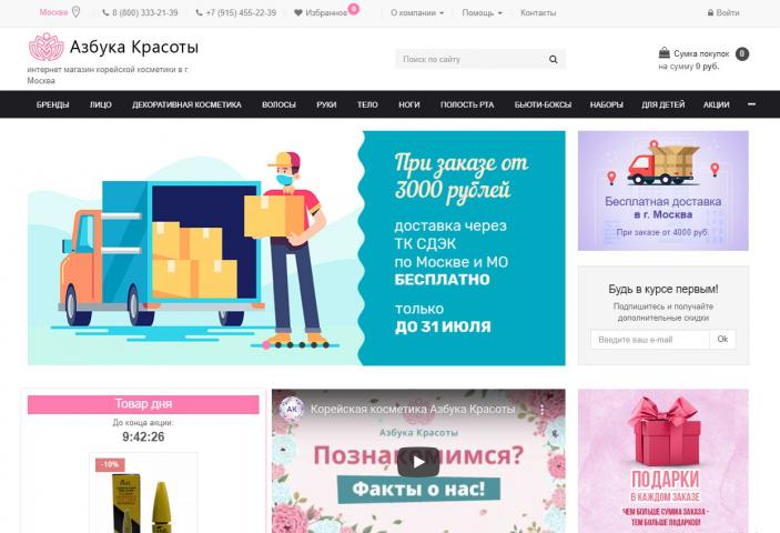 Интернет-магазин корейской косметики - продвижение сайта