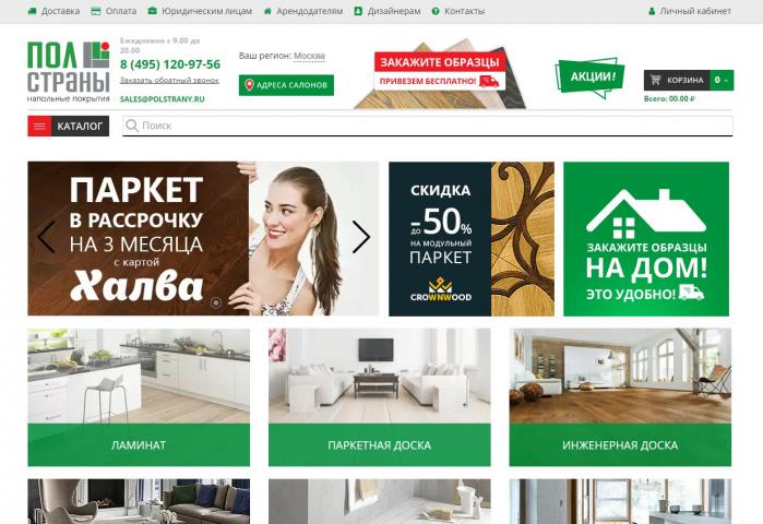SEO-продвижение интернет-магазина напольных покрытий
