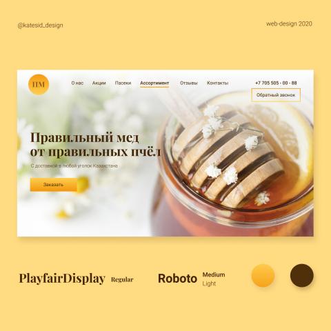 Главный экран сайта по продаже Мёда