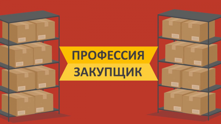 """Закупочная деятельность """"под ключ"""""""