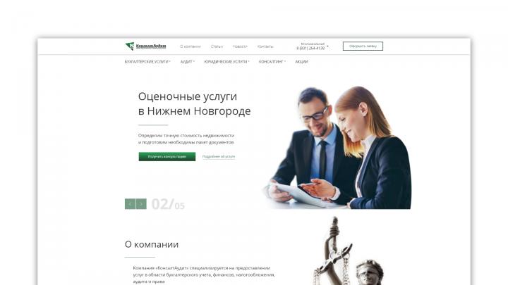 Сайт консалтингового агентства