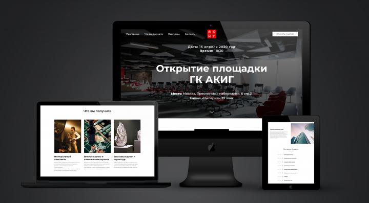 Сайт по открытию площадки в сити