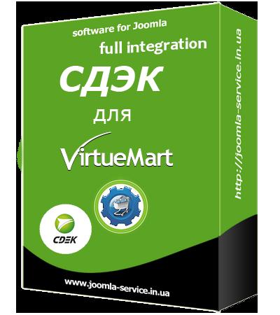 Сдэк для VirtueMart - полная интеграция по API