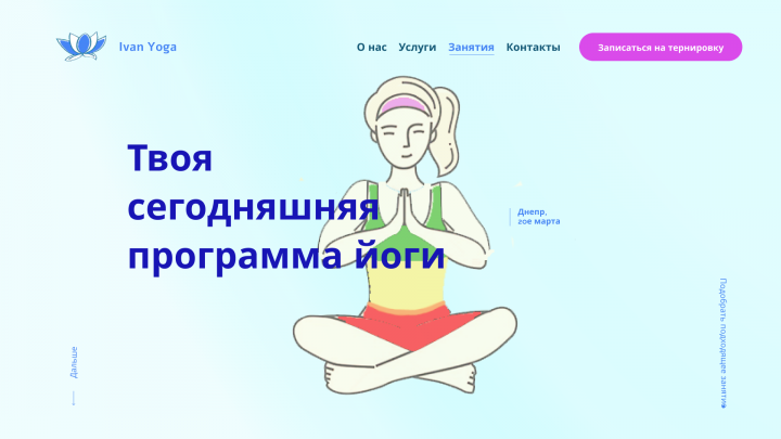 Йога-онлайн