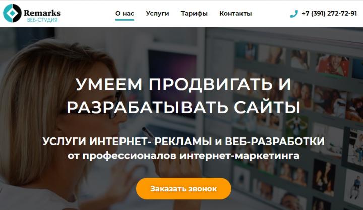 Remarks Веб-студия