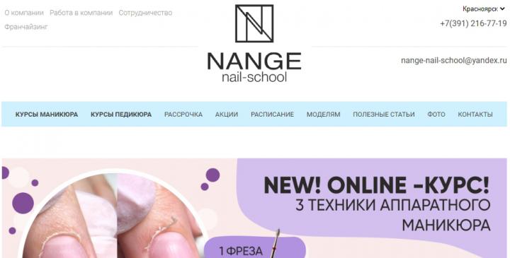 Nange - школа маникюра