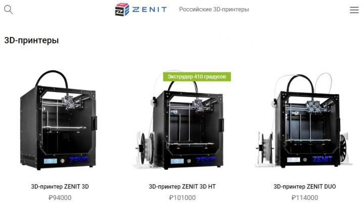 Zenit3D - 3D принтеры