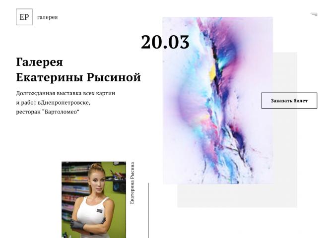 Сайт для выставки искуства