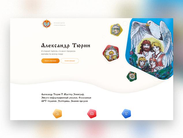 "Landing page ""Знания предков"""